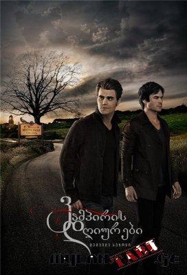 ვამპირის დღიურები სეზონი 7 / The Vampire Diaries Season 7