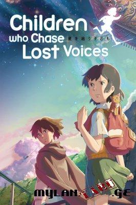 მივიწყებული ხმების მტაცებელნი / Children Who Chase Lost Voices