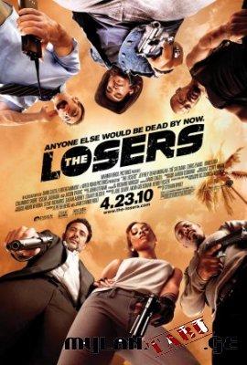 ლუზერები / The Losers