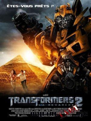 ტრანსფორმერები 2 / Transformers: Revenge of the Fallen
