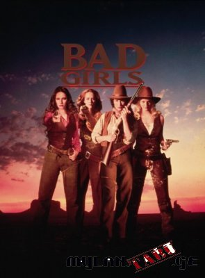 ცუდი გოგონები / Bad Girls