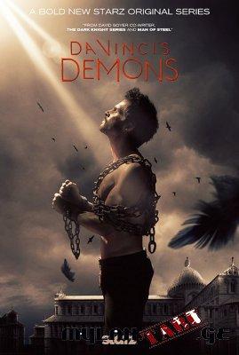 Da Vinci's Demons Season 3 / და ვინჩის დემონები სეზონი 3